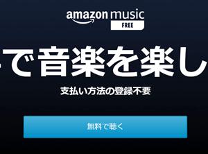 Amazon Musicに無料ストリーミングプランができました~広告付きですが、プライム会員でなくてもOKです