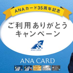 間違って付与されたマイルは返却しなくていいそうです~ANAカード35周年記念ご利用ありがとうキャンペーン