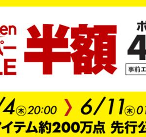 楽天買い回りの裏技~1000円からふるさと納税ができるって知っていました?
