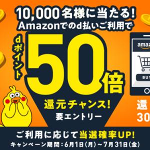 Amazonのd払いでdポイント50倍のチャンスです~1万円以上の利用で10000名へプレゼント