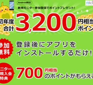 スマホにアプリをダウンロードするだけでアマゾンギフト券等が年3200円貰えます~今は.moneyもOKです