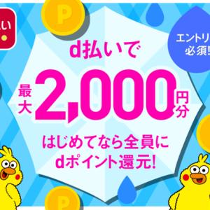 初めてのd払いで最大2000ポイント貰えます~街のお店、ネットそれぞれ1000ポイント!