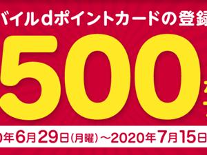 dポイントのアプリで500ポイントが当たります~更に街のお店で使うと更に抽選で500ポイント