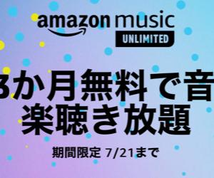今度は3ヵ月無料キャンペーンです~Amazon Music Unlimited聞き放題