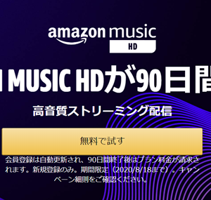 Amazon Music HDが今なら3ヵ月無料~6500万曲が高音質で聞き放題です~8月18日までなのでお急ぎ下さい