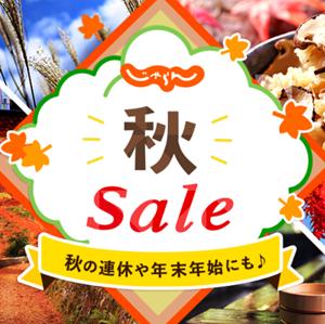 じゃらん秋セールで東京都民限定のクーポンが配布されていますよ~時間との勝負ですのでお急ぎ下さい~更に通常クーポンの再配布も