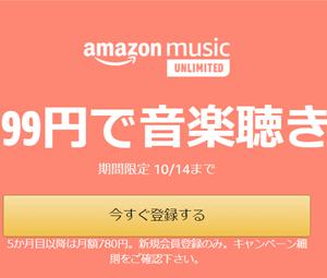 Amazon Music Unlimitedが今なら4ヵ月99円で聞き放題ですよ~新規登録の方限定~10月14日(水)まで