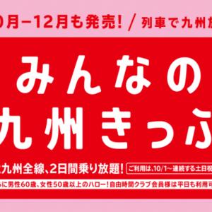 みんなの九州きっぷで行く九州周遊旅行まえがき~Go to トラベルと合わせるとほんとお得な旅行ができます