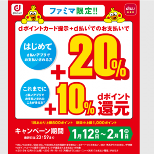 ファミマでdポイントカード提示とd払いで最大20%還元に~丸亀製麺でも20%還元となります