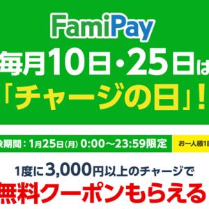 ファミペイ半額還元に参戦する方は本日チャージを~3000円以上でファミチキが貰えます