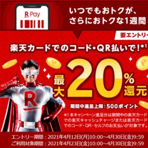 楽天カードを使った楽天Payで最大20%還元に~還元額は500円なのでこぶりですが(笑)