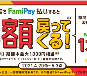ファミペイで半額戻ってきます~最大1000円~ファミマでの支払いは対象外ですので注意です