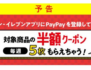セブンイレブンアプリにPayPayを登録していますか?~5週連続半額クーポン5枚貰えます