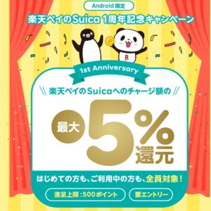 楽天ペイのSuicaで5%還元(最大500円)キャンペーン~Android限定です