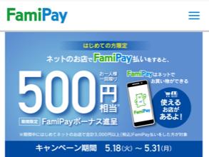メルカリ等の購入3000円以上ファミペイで支払うと500円還元されます~初回ネット支払い限定