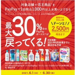 【第3弾!】PayPayで花王商品を購入すると30%還元に~2500円相当が還元されるお得なキャンペーンです
