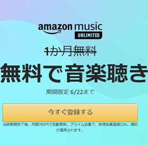 今なら4ヵ月無料です~7000万曲以上が聴き放題のAmazon Music Unlimited(6月22日までの限定です)