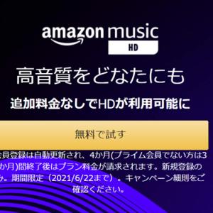 Amazon Music HDが追加料金無しに~毎月1000円下がります