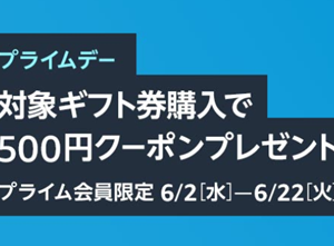 対象のAmazonギフト券5000円以上購入で500ポイント貰えますよ