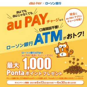 チャージするだけで1000円貰えます~ローソン銀行ATMからのau PAYチャージ