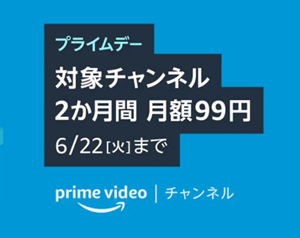 Prime Videoの有料チャンネルが何と2ヵ月99円で見れます~通常月額数百円から1000円程度かかるのですごくお得ですよ