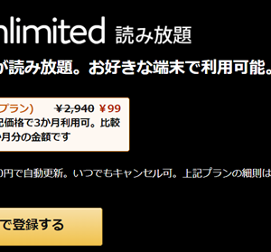 Kindle Unlimitedが3ヵ月99円に~以前契約・解約済の私でもOKでした