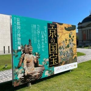 国宝展から豊国神社と三十三間堂へ~京の国宝展と京都旅行①