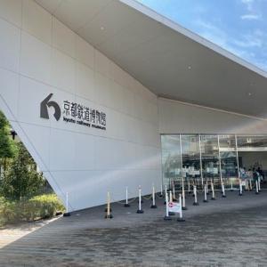 東寺から京都鉄道博物館へ~京の国宝展と京都旅行④