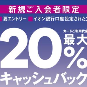イオンカード20%キャッシュバックキャンペーン~更にお得にお買い物する方法まとめ