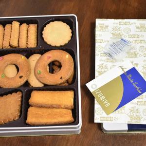 【感想】泉屋のスペシャルクッキーズ