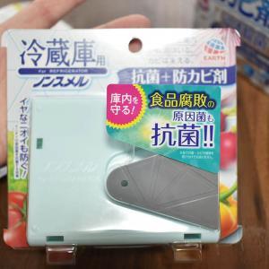 庫内を守るノンスメル 冷蔵庫用(抗菌+防カビ剤)置いて何も起こらない