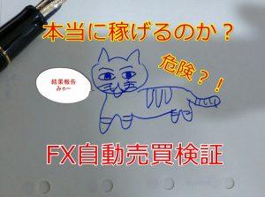 【FX】自動売買EA検証 2019/9/16-9/20