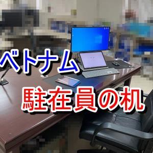 【ベトナム】駐在員の会社の机はこんな感じ。