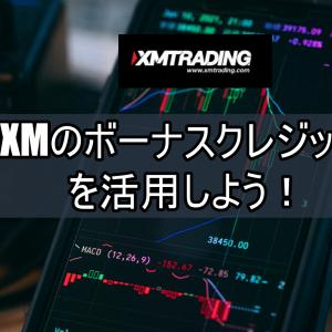 XMのロイヤルティボーナスを有効活用しよう!【XMP】