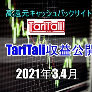 【FX】TariTaliタリタリ収益公開 2021年3,4月分(+10,092円)【高還元】