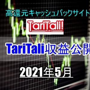 【FX】TariTaliタリタリ収益公開 2021年5月分(+10,574円)【高還元】