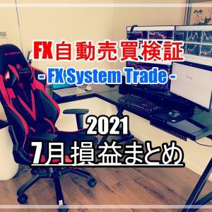 【FX】自動売買EA検証結果 2021年7月損益まとめ(+507,507円)