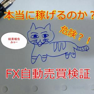 【FX】自動売買EA検証 2019/10/14-10/18