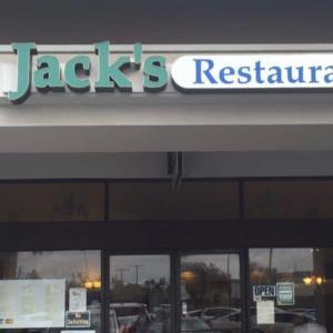 アイナハイナのジャックス・レストラン