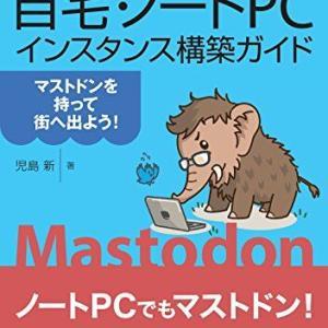『マストドン』分散型SNS