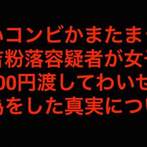 住吉晃明容疑者『かまたまうどん』女子高生を買春疑い