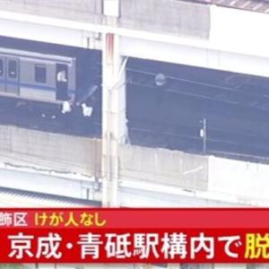 『京成脱線』についてTwitterの反応