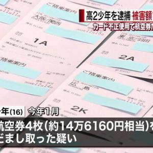 『カード情報盗み』高校2年の男子を逮捕