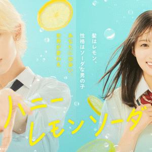 『ハニーレモンソーダ』特報公開