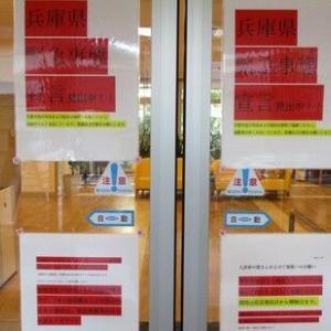 『兵庫県』緊急事態宣言発出を要請決定