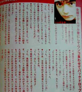 『小山田圭吾いじめ記事』についてTwitterの反応