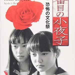 『六番目の小夜子』10代の栗山千明