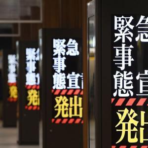 『福岡 緊急事態宣言』についてTwitterの反応