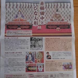 3月15日(日)小平市地域猫セミナー