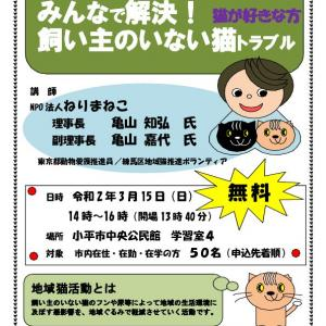 3月15日(日)小平市地域猫セミナー 開催中止